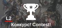 Конкурс! Contest! (2).png
