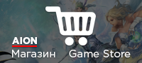 aion_store.png.4ae3c104e00b9395bb45989c9c795e42.png