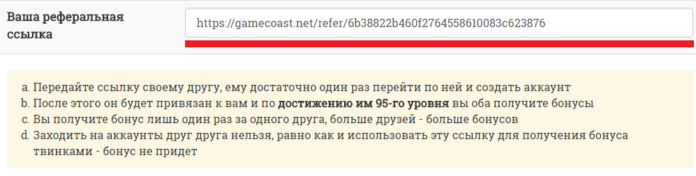 ref_link.png