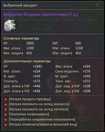 турнир_крылья.png