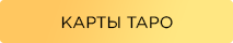 button_taro_ru.png